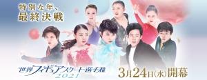 【男子総合結果】「世界フィギュアスケート選手権」日本勢、2位、3位、4位を獲得!五輪枠3枠決定!優勝はチェンの手に!