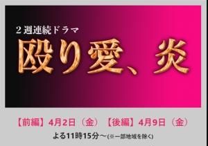 「殴り愛、炎」ミュージカル界のプリンス・山崎育三郎が鈴木おさむのドロキュン劇場で壊される!