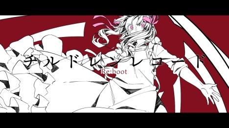 じん&カゲロウプロジェクト 10th Anniversary Year第1弾『チルドレンレコード(Re:boot)』MV公開! <br/>