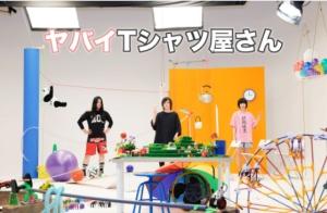 ヤバT 初アニメ曲「もっと!まじめにふまじめ かいけつゾロリ2」エンド曲「ZORORI ROCK!!!」4/9配信決定