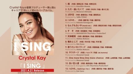Crystal Kayキャリア初カバーアルバム「I SING」収録曲全曲ダイジェスト動画公開!