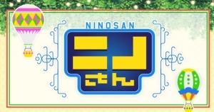 4/3「ニノさん」2時間SP、二宮和也のもとに櫻井翔がやってくる!ニノさんチームと豪華俳優陣がダービーで競う!