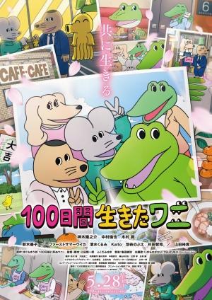 『100日間生きたワニ』神木隆之介らによる「100ワニ紙芝居動画」スタート!