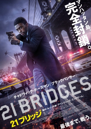 チャドウィック演じる刑事映画『21ブリッジ』を元捜査一課刑事が徹底解説映像公開!