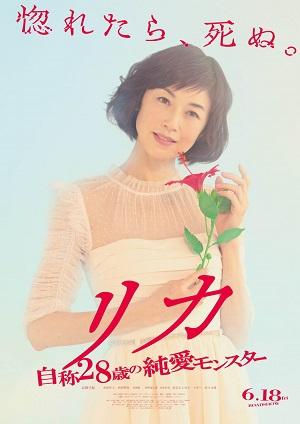 高岡早紀の家族愛に涙…のはずが、怖すぎてヤバイ…「リカ~リバース~」最終回ネタバレあらすじと映画『リカ』予告動画