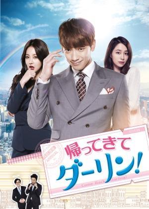 冴えない中年男がRAIN(ピ)に生まれ変わる?「帰ってきて ダーリン!」TOKYO MXで4/5スタート!各話のあらすじ