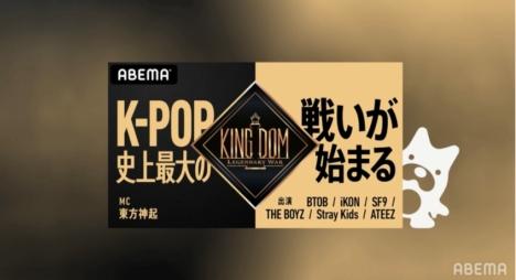 熱すぎるK-POP事務所同士の戦いに視聴者も興奮!『キングダム』波乱の幕開けの結果は?日本語字幕付きで配信