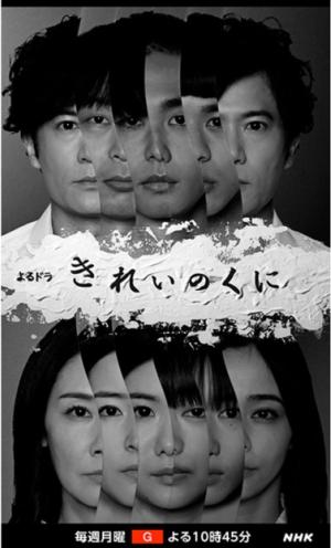 【2021春ドラマ】「きれいのくに。」好きな人の好きな顔になりたい!青春ダークファンタジー放送開始!
