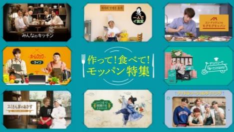 Mnet 5月はモッパン・グルメジャンル番組が目白押し! 『作って!食べて!モッパン特集』