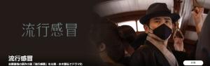 コロナ禍の今、100年前のスペイン風邪を知る!本木雅弘主演「流行感冒」!志賀直哉の同名短編小説をドラマ化!
