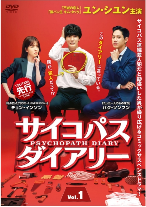 ユン・シユン、今度はサイコパス?「サイコパス ダイアリー」6月レンタル、7月発売決定!日本版予告動画