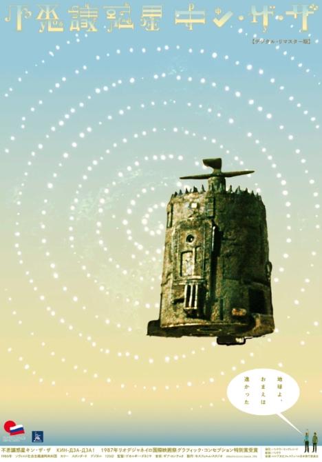 究極のカルト映画『不思議惑星キン・ザ・ザ』、アニメ版の日本公開に合わせてなんと4度目の劇場公開決定!<br/>