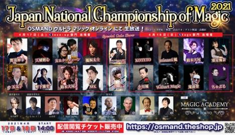 世界が注目するマジシャンが大集結!「Japan National Championship of Magic 2021」開催決定!