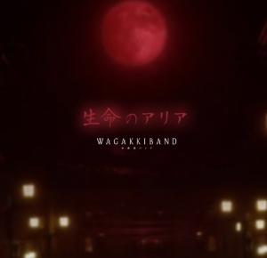 和楽器バンド新曲「生命のアリア」を起用したTVアニメ「MARS RED」のノンクレジットOP映像公開!