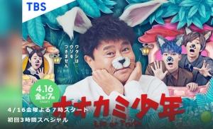 4/16スタート「オオカミ少年」ゴールデンに進出!MC浜田雅功にSixTONESのジェシー、田中樹がレギュラー出演!