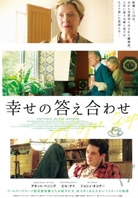 映画『幸せの答え合わせ』ビル・ナイが突然の別れを切り出す予告編とポスター解禁!