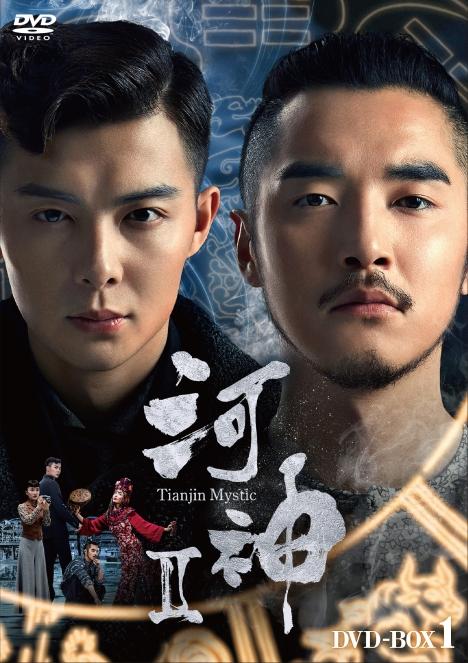 シン・シージャー主演中国ミステリー「河神Ⅱ-Tianjin Mystic-」7月リリース!あらすじと予告動画で先取り