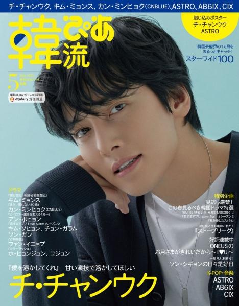 『韓流ぴあ』5月号(4/22発売)はチ・チャンウクが表紙&巻頭を飾る!
