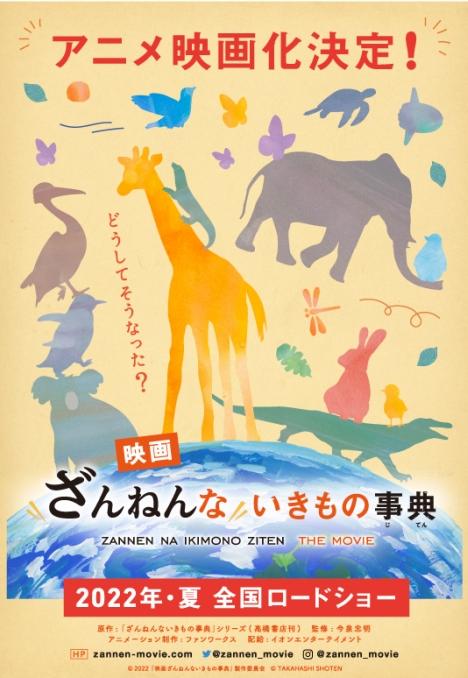 『ざんねんないきもの事典』アニメ映画化決定!2022年・夏 全国ロードショー!ポスター解禁