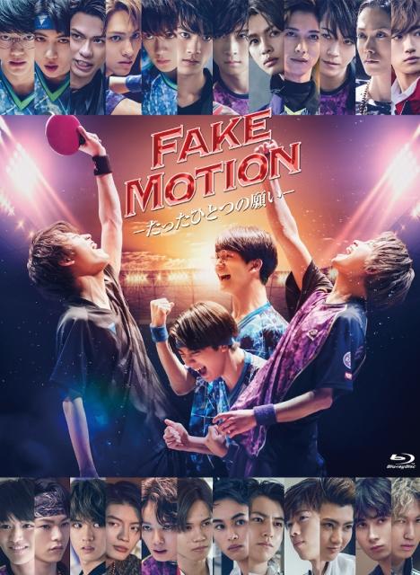 ドラマ「FAKE MOTION -たったひとつの願い-」Blu-ray & DVD BOXが6月23日(水)に発売決定!