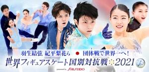 4/16「世界フィギュアスケート国別対抗戦2021」羽生が2位でポイントを稼ぐも日本は以前3位!最終日でどうなるか?