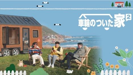 トレーラーハウスで旅!「車輪のついた家2」で新たにイム・シワンが合流|韓国バラエティ
