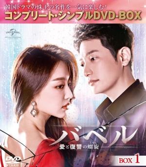 パク・シフ史上最高にセクシーな傑作「バベル~愛と復讐の螺旋~」など1DVD-BOX ¥5,000で6/23リリース!