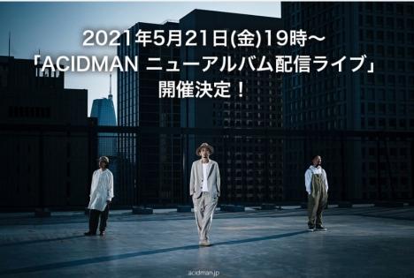ACIDMAN、今秋発売予定オリジナルアルバム楽曲を5月の配信ライブにて初披露!動画で詳細発表<br/>