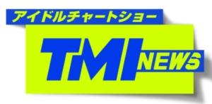 K-POPアイドルに関するTMI(Too Much Information)を届ける「TMI NEWS」がリニューアルして再始動!