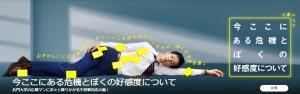 【2021春ドラマ】「今ここにある危機とぼくの好感度について」松坂桃李主演のブラックコメディ放送開始!