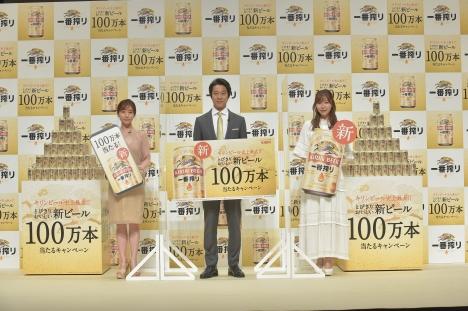 指原莉乃、田中みな実、念願かなって堤真一と『新・一番搾り』100万本当たるキャンペーン発表会で共演!動画公開