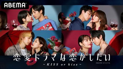 「恋愛ドラマな恋がしたい~KISS or kiss~」スタジオ新メンバーに近藤春菜、鈴木愛理らが決定!番組OP映像公開