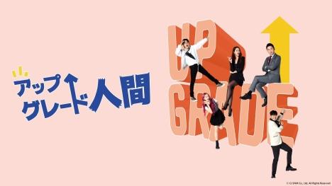 女優イ・ミンジョン×シン・ドンヨプの新トークショー!「アップグレード人間」6月日本初放送|韓国バラエティ