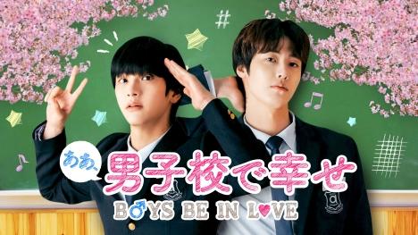 N.Flying ジェヒョン&スンヒョプ 初共演&W主演WEBドラマ「ああ、男子校で幸せ~BOYS BE IN LOVE ~」YouTubeで全話一挙配信