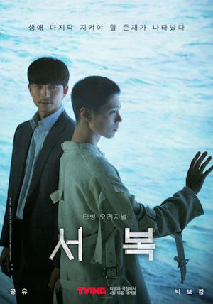 コン・ユ×パク・ボゴムの超話題映画『徐福(ソボク)』がついに劇場公開!韓国での評判は?動員数は?