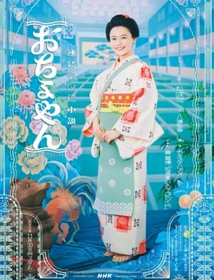 杉咲花「おちょやん」第21週「竹井千代と申します」千代はラジオドラマの世界に足を踏み入れる!予告動画