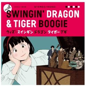 ここでしか読めない書き下ろしも!モーニング連載中の大人気ジャズ漫画の公式コンピアルバム『ウィズ・スインギンドラゴンタイガーブギ』5/19リリース決定!