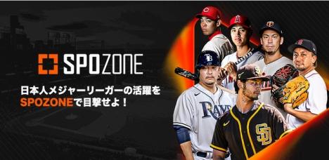 ダルビッシュ有、前田健太、大谷翔平、菊池雄星らが活躍のMLBライブ配信中!<br/>