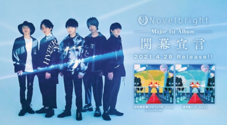 Novelbright、メジャー1stアルバム「開幕宣言」タイアップ曲多数収録のアルバム試聴トレーラー公開