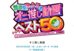 テレ朝4/28 「世界で急上昇!オニ推し動画ベスト50」世界では今どんな動画がバズっているのか?