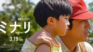 【アカデミー賞2021】ユン・ヨジョンが助演女優賞を受賞した韓国映画『ミナリ』はどんな映画!?