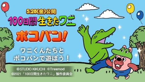 LINEポコパン と LINEプレイ にワニ登場!映画『100日間生きたワニ』公開記念SPコラボ決定!