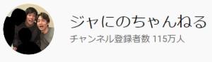 二宮和也「ジャにのちゃんねる」国民的スターは宣伝しなくても1日で100万人突破!