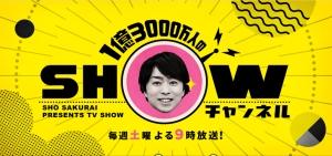 櫻井翔「1億3000万人のSHOWチャンネル」5/1は3番組合体で「どうぶつ園授業SHOWチャンネル合体SP」だ!