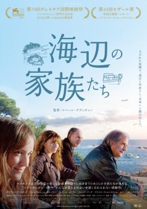 『海辺の家族たち』山田洋次監督、加藤登紀子ら著名人の方々から絶賛のコメント登場