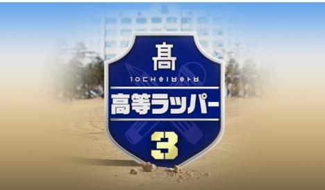 Mnet、人気HIPHOPサバイバルプログラム第3弾「高等ラッパー 3」6/21日本初放送・配信開始!