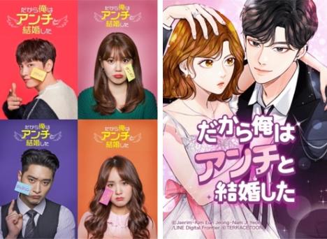 韓国ドラマ「だから俺はアンチと結婚した」日本初上陸!予告編&場面写真&キャラビジュアル解禁