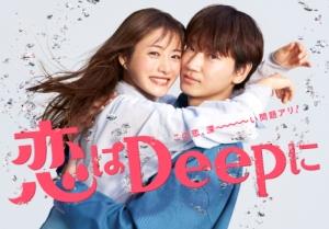 ♯恋ぷに「恋はDeepに」石原さとみの「私、人間じゃないんです!」に綾野剛はどうする?第3話ネタバレと4話予告動画