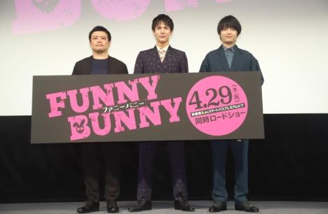 世界なんて、想像力で変えられる!映画『FUNNY BUNNY』初日(4/29実施)舞台挨拶レポート!