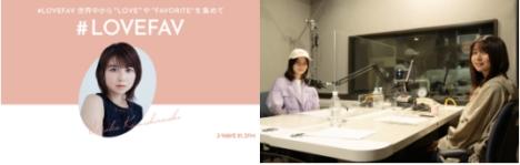 上白石萌歌MC、J-WAVE「GYAO! #LOVEFAV」ゲスト対談コーナー5/1映像配信スタート!